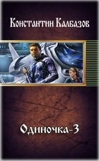 Книга Одиночка-3