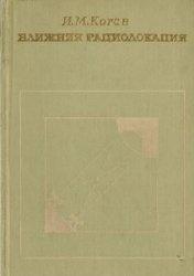 Книга Ближняя радиолокация