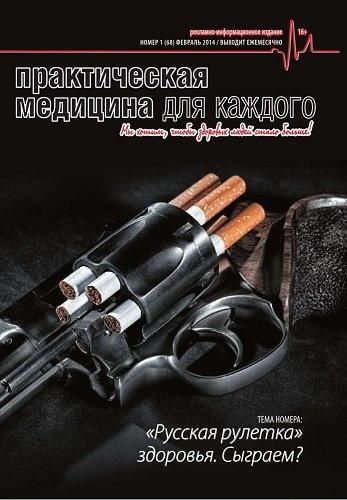 Книга Журнал: Практическая медицина для каждого №1 (68) (февраль 2014)