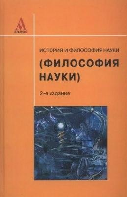 Крянев Ю.В., Моторина Л.Е. История и философия науки