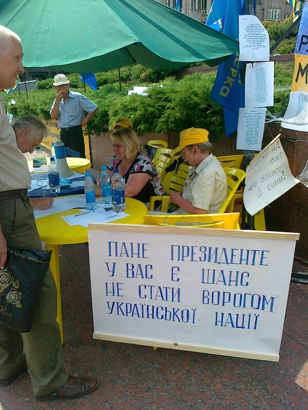 Обращение к президенту Украины