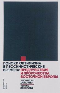 Донскис+Венцлова_Поиски.jpg