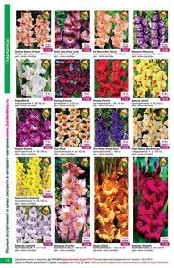 Весна 2015! Новый каталог