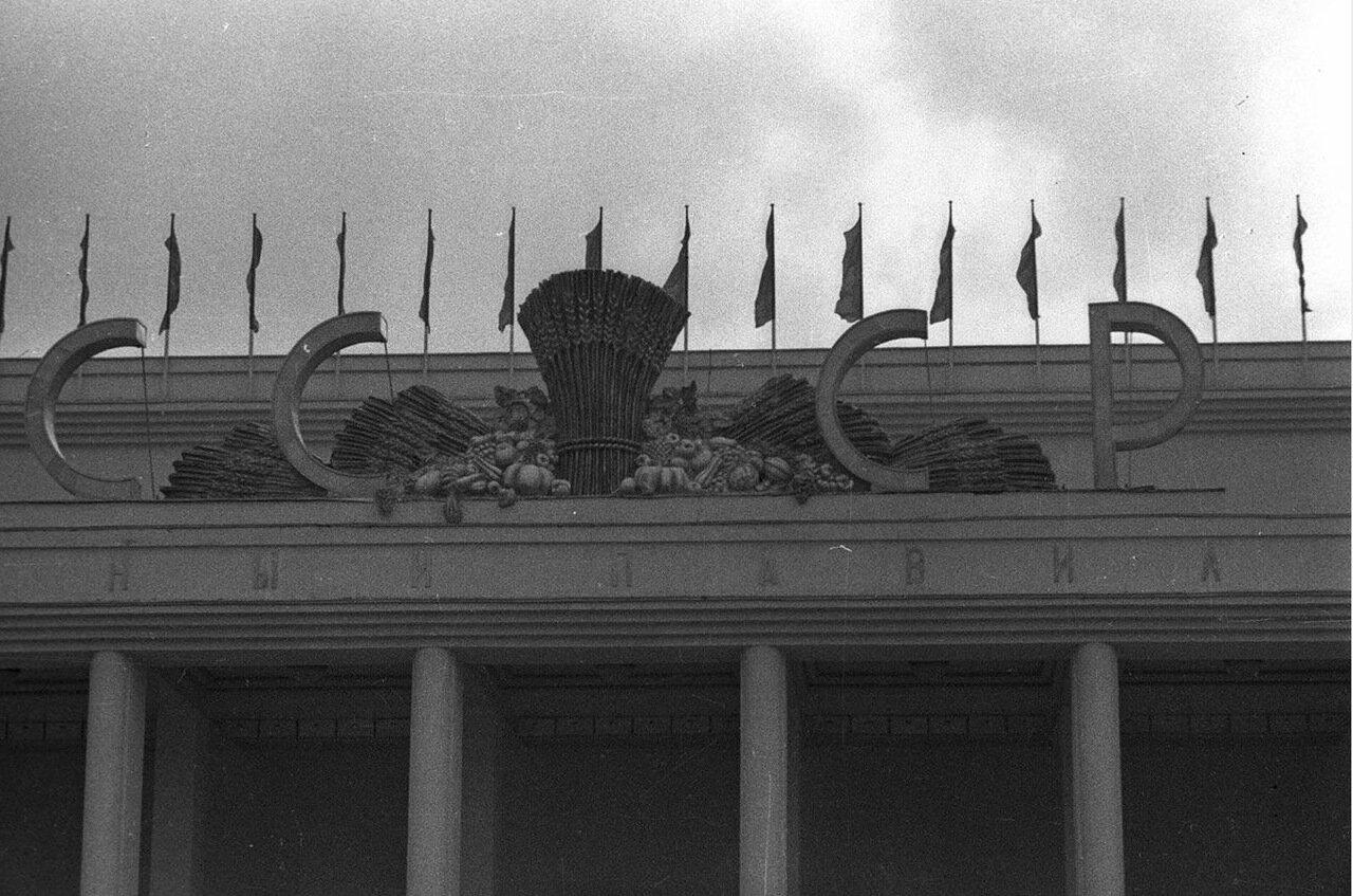 96. Центральный павильон «СССР»