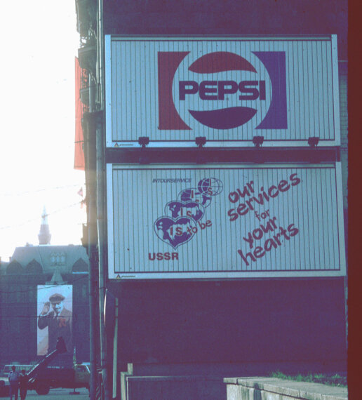 Выбирай сердцем - Пепси или Ленин