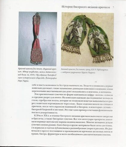 Вязание с бисером. Новые идеи и техники