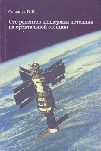 100 рецептов поддержки потенции на орбитальной станции
