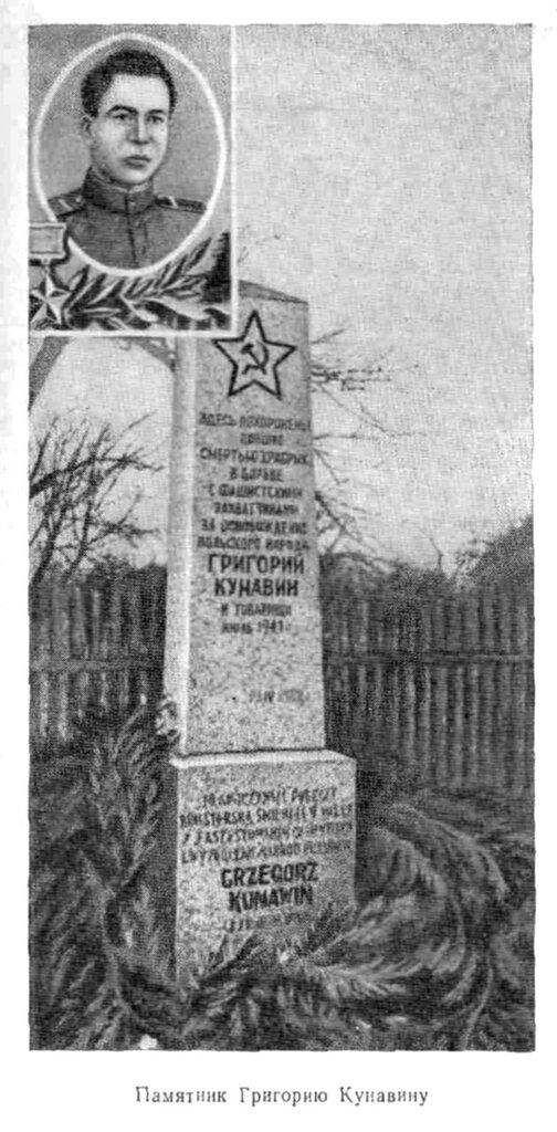 Герасимовичи (Польша). Памятник Григорию Кунявину
