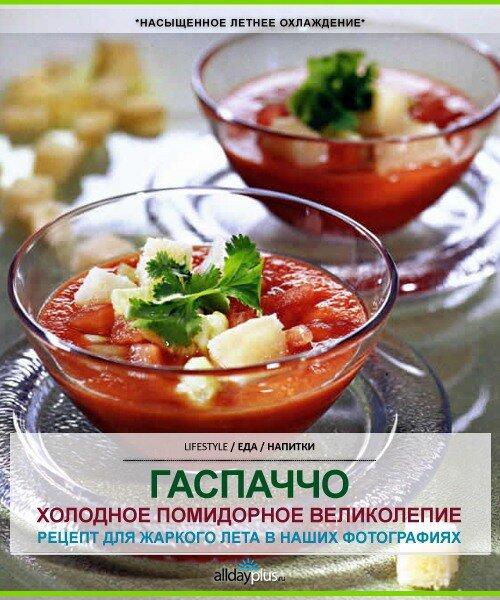 Гаспаччо. Холодный Андалузский суп для жаркого лета. Наш пятничный рецепт в фотографиях и описании.