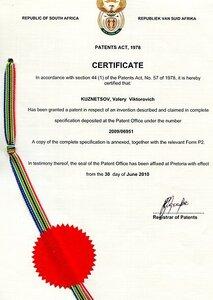 Патент на изобретение в ЮАР (CERTIFICATE)