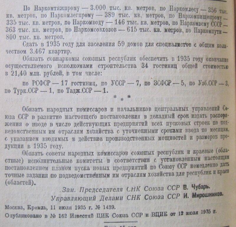 Делалось при Сталине за один год.