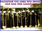 Откопай про евреев