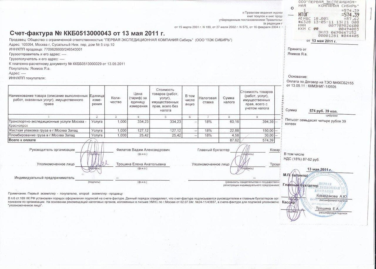 Подписи в счетах фактурах главного бухгалтера у ип логистический аутсорсинг это