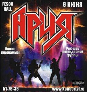 Конкурс: выиграй два билета на концерт группы «Ария»!