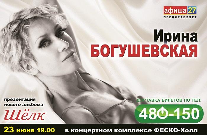 Во Владивостоке с концертом выступит Ирина Богушевская