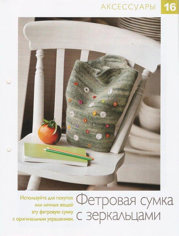 Вязаные аксессуары крючком - фетровая сумка.