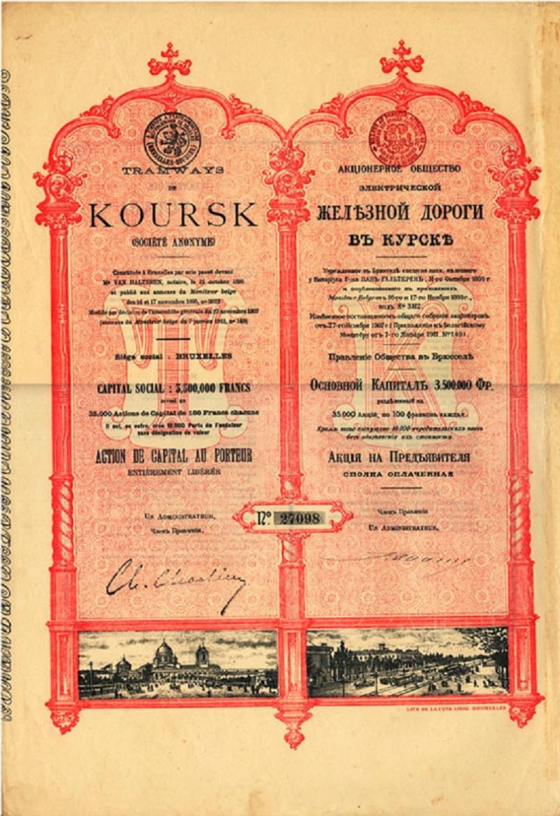Акция акционерного общества электрической железной дороги в Курске.  Фото из музея КГЭТ МУП КЭТ.