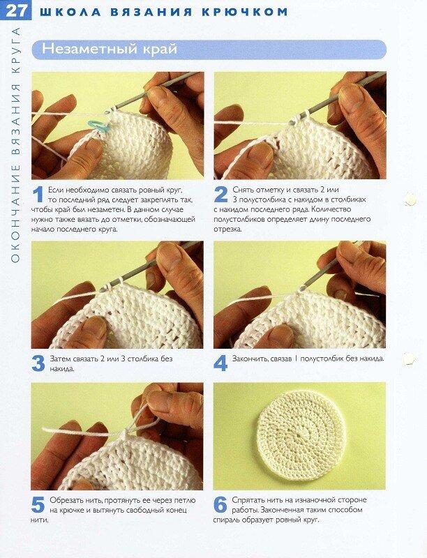 Как связать крючком круг ровный