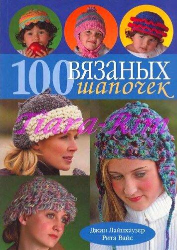 100 вязанных шапочек