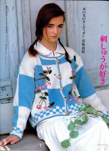 Keito Dama 037 1986 Autumn_ 098.jpg