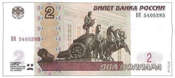 100 рублей / 2 бакса
