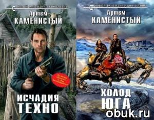 Книга Артем Каменистый - Исчадия ТЕХНО (Серия Аудиокниг)