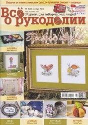 Журнал Все о рукоделии №8 2014