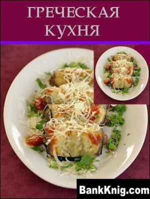 Книга Греческая кухня