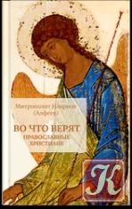 Книга Книга Во что верят православные христиане