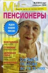 Журнал Мы – пенсионеры № 3 2012