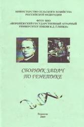 Книга Сборник задач по генетике, Ващенко Т.Г., Русанов И.А., Голева Г.Г., 2009