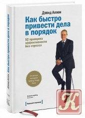Книга Дэвид Аллен - 2 книги