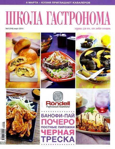 Книга Журнал: Школа гастронома №6 (248) (март 2014)