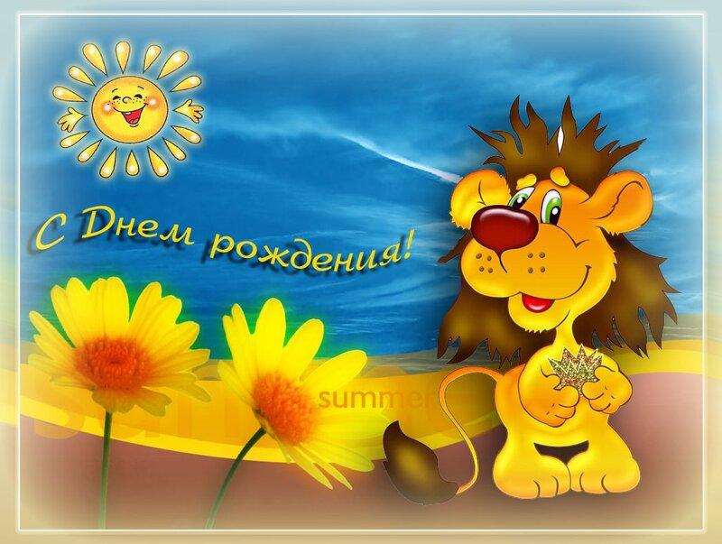Поздравление с днем рождения левы