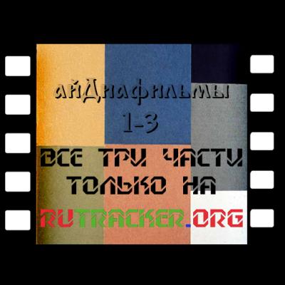 айДиафильмы 1,2,3 / iDiafilms [Книги, iOS 3.1.3, RUS]