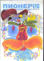 Пионер 1988 № 12