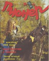 Пионер 1996 № 10