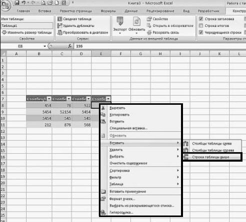 Как добавить новую строку или столбец в таблицу Excel?