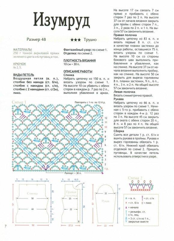 Описание: о вязании кленовый лист крючком схема.