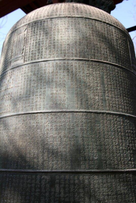 Храм Юнхэгун, Колокол с иероглифами
