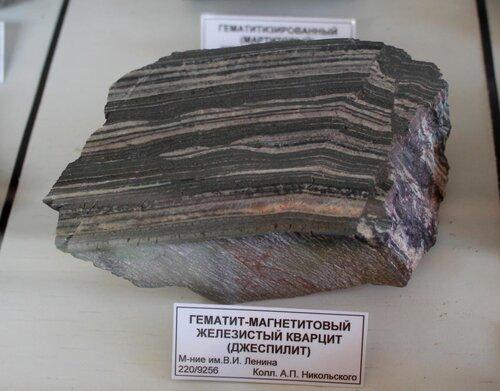 Гематит-магнетитовый железистый кварцит (джеспилит)