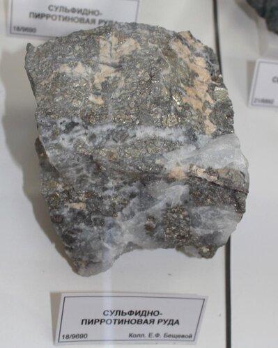 Сульфидно-пирротиновая руда