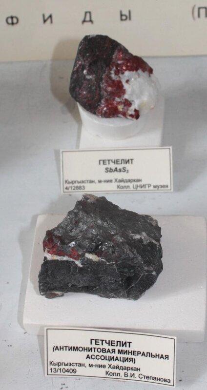 Гетчелит; гетчелит (антимонитовая минеральная ассоциация)