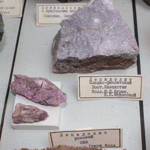 Лепидолит бледно-фиолетовый