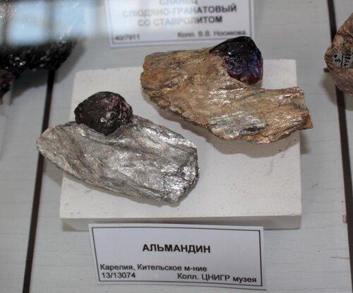 Альмандин