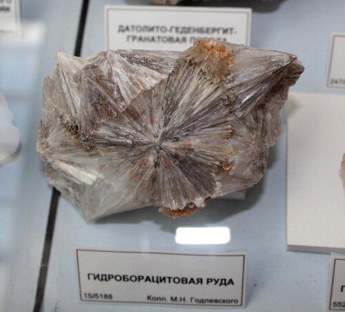 Гидроборацитовая руда