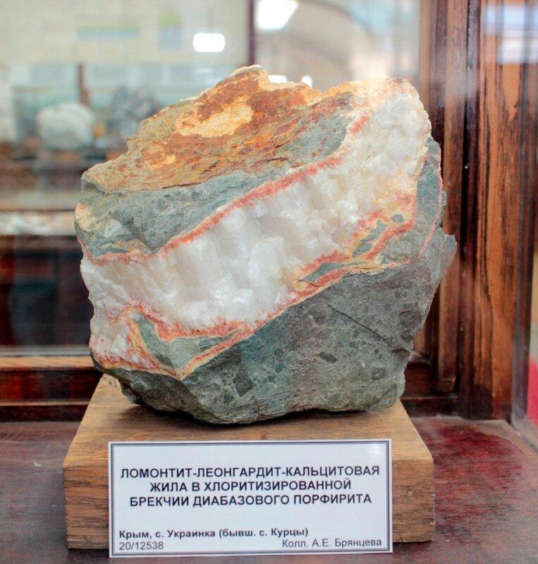 Ломонтит-леонгардит-кальцитовая жила в хлоритизированной брекчии диабазового порфирита