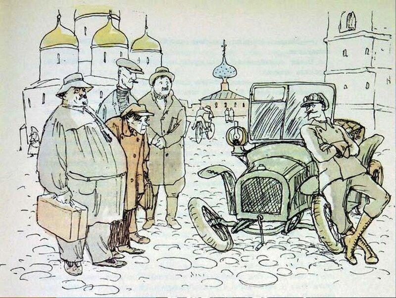Козлевич и его супермобиль Kozlevich . КУКРЫНИКСЫ.jpg