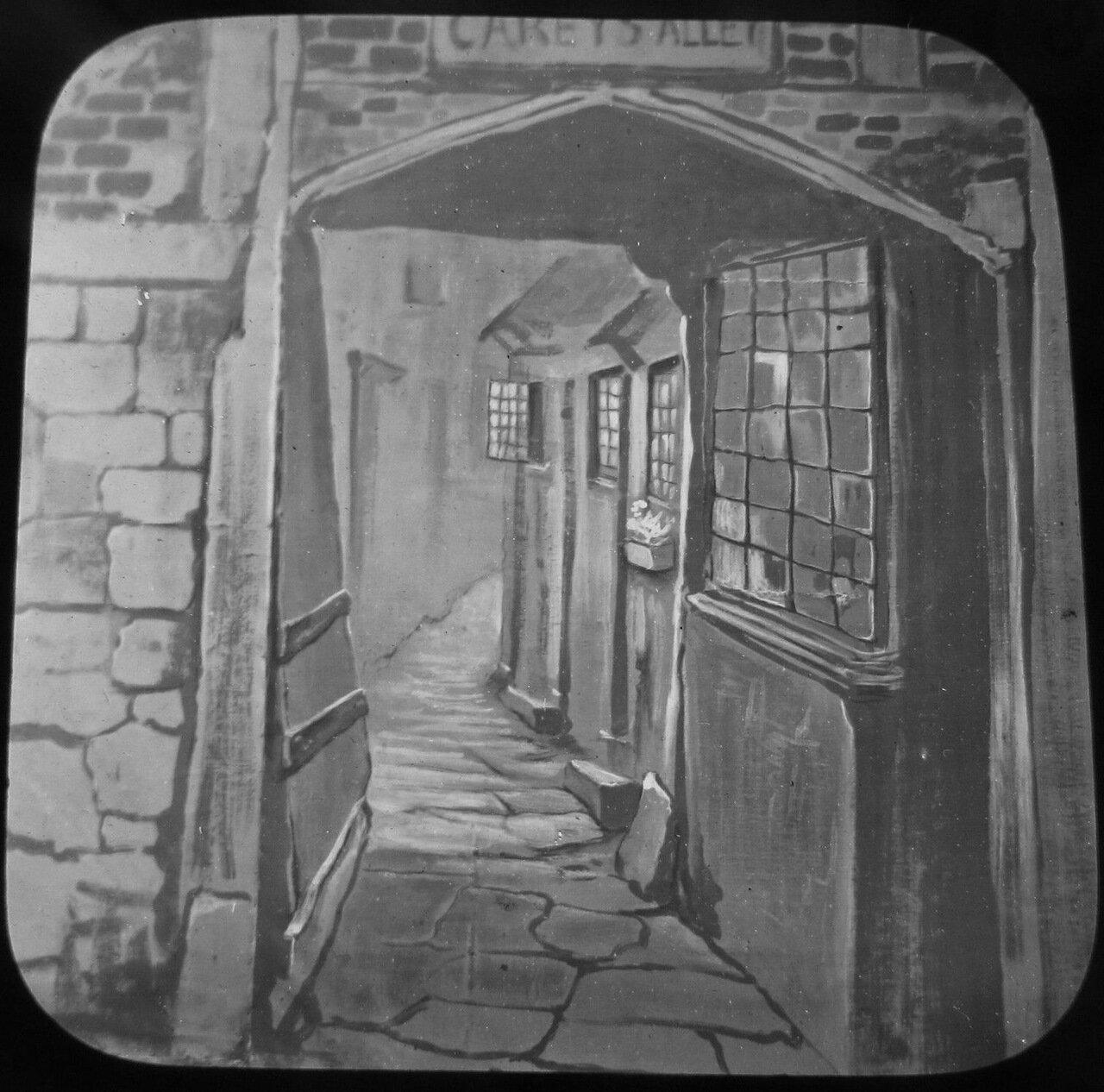 03. Генри Кэри «Прогулка по нашему переулку»
