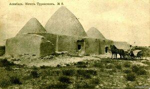 Окрестности Асхабада. Мечеть туркменов
